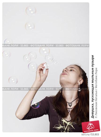 Девушка, пускающая мыльные пузыри, фото № 53803, снято 19 июня 2007 г. (c) Лисовская Наталья / Фотобанк Лори