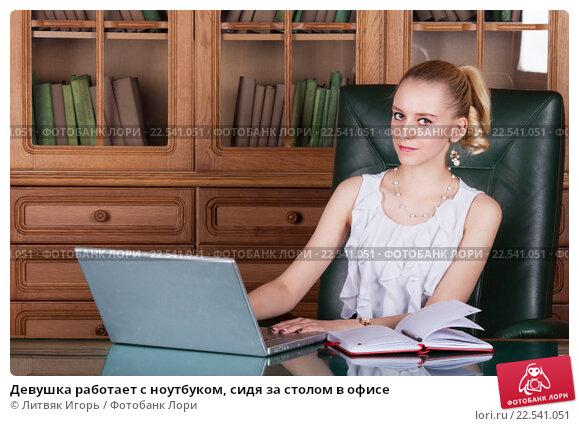 девушка за столом в офисе фото