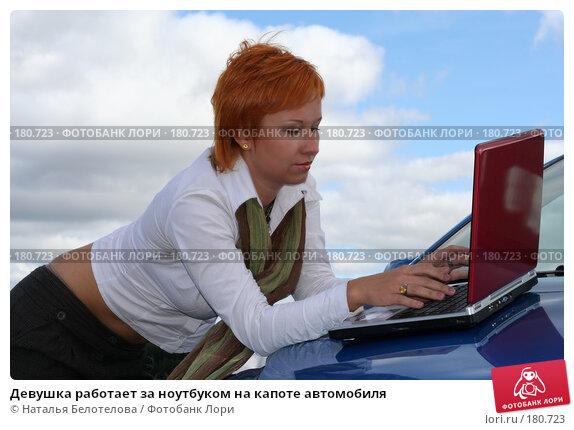 Девушка работает за ноутбуком на капоте автомобиля, фото № 180723, снято 9 сентября 2007 г. (c) Наталья Белотелова / Фотобанк Лори