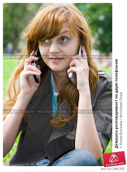 Купить «Девушка разговаривает по двум телефонам», фото № 338315, снято 14 июня 2008 г. (c) Елена Блохина / Фотобанк Лори