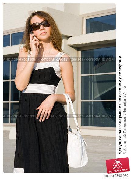 Девушка разговаривает по сотовому телефону, фото № 308939, снято 10 июля 2007 г. (c) Анатолий Типляшин / Фотобанк Лори