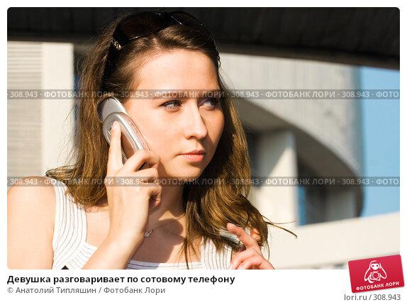 Купить «Девушка разговаривает по сотовому телефону», фото № 308943, снято 10 июля 2007 г. (c) Анатолий Типляшин / Фотобанк Лори