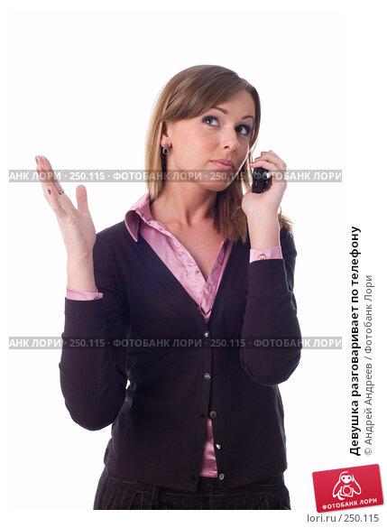 Девушка разговаривает по телефону, фото № 250115, снято 18 марта 2007 г. (c) Андрей Андреев / Фотобанк Лори