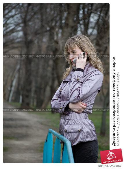 Девушка разговаривает по телефону в парке, фото № 257887, снято 30 марта 2008 г. (c) Арестов Андрей Павлович / Фотобанк Лори