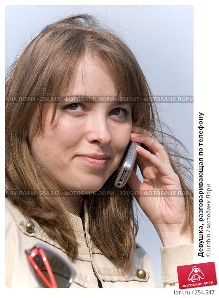 Девушка, разговаривающая по телефону, фото № 254547, снято 12 апреля 2008 г. (c) urchin / Фотобанк Лори