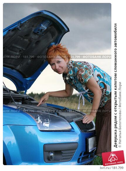 Девушка рядом с открытым капотом сломанного автомобиля, фото № 181799, снято 18 августа 2007 г. (c) Наталья Белотелова / Фотобанк Лори