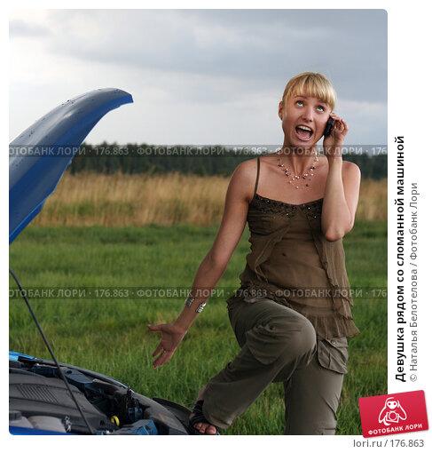 Девушка рядом со сломанной машиной, фото № 176863, снято 18 августа 2007 г. (c) Наталья Белотелова / Фотобанк Лори
