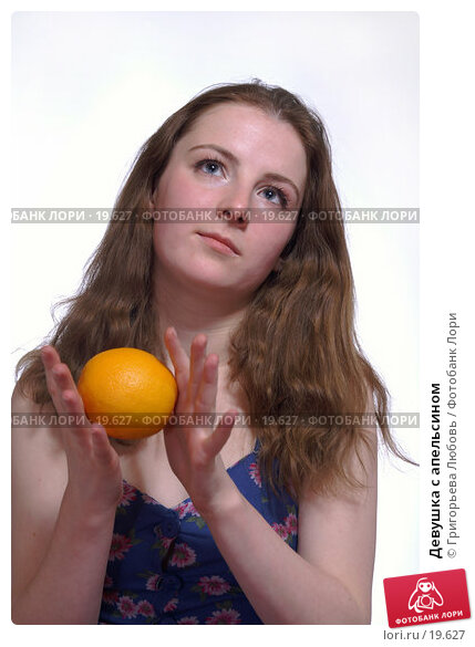 Купить «Девушка с апельсином», фото № 19627, снято 27 января 2007 г. (c) Григорьева Любовь / Фотобанк Лори