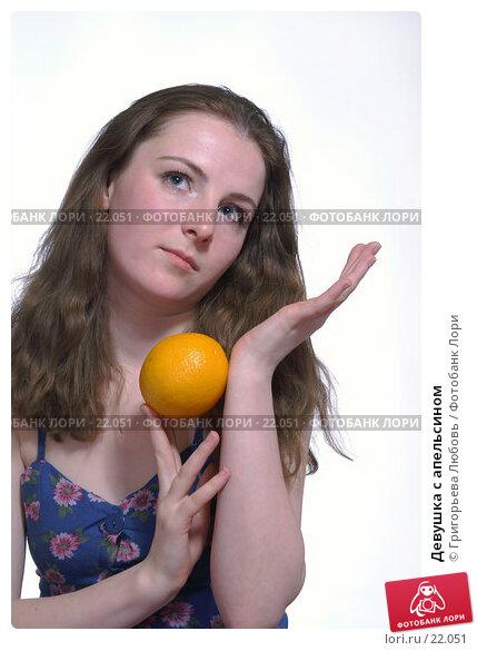 Девушка с апельсином, фото № 22051, снято 27 января 2007 г. (c) Григорьева Любовь / Фотобанк Лори