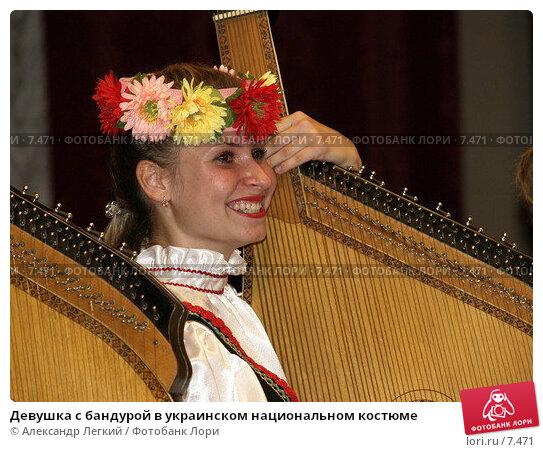 Девушка с бандурой в украинском национальном костюме, фото № 7471, снято 4 августа 2006 г. (c) Александр Легкий / Фотобанк Лори