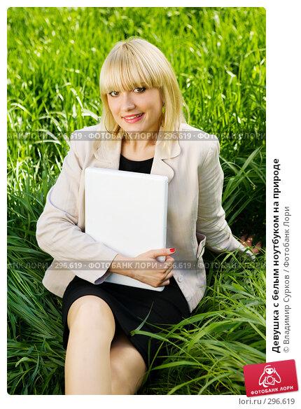 Купить «Девушка с белым ноутбуком на природе», фото № 296619, снято 26 апреля 2008 г. (c) Владимир Сурков / Фотобанк Лори