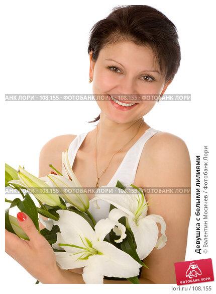 Купить «Девушка с белыми лилиями», фото № 108155, снято 5 августа 2007 г. (c) Валентин Мосичев / Фотобанк Лори