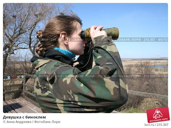 Девушка с биноклем, фото № 215307, снято 30 апреля 2006 г. (c) Анна Андреева / Фотобанк Лори
