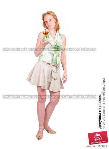 Купить «Девушка с бокалом», фото № 307083, снято 4 мая 2008 г. (c) Ольга Сапегина / Фотобанк Лори