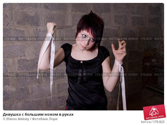 Купить «Девушка с большим ножом в руках», фото № 179823, снято 7 декабря 2007 г. (c) Efanov Aleksey / Фотобанк Лори
