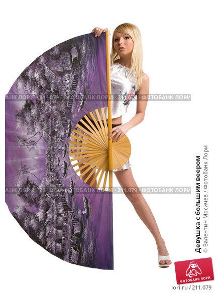 Девушка с большим веером, фото № 211079, снято 25 февраля 2008 г. (c) Валентин Мосичев / Фотобанк Лори