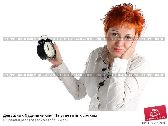 Девушка с будильником. Не успевать к срокам, фото № 290991, снято 17 мая 2008 г. (c) Наталья Белотелова / Фотобанк Лори