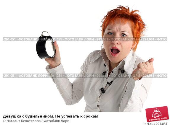 Девушка с будильником. Не успевать к срокам, фото № 291051, снято 17 мая 2008 г. (c) Наталья Белотелова / Фотобанк Лори