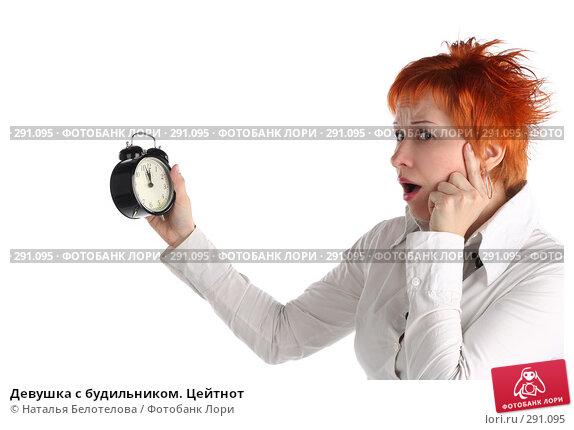 Девушка с будильником. Цейтнот, фото № 291095, снято 17 мая 2008 г. (c) Наталья Белотелова / Фотобанк Лори