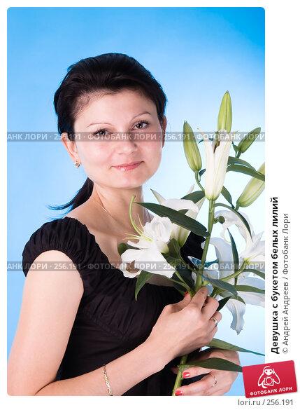 Девушка с букетом белых лилий, фото № 256191, снято 5 августа 2007 г. (c) Андрей Андреев / Фотобанк Лори