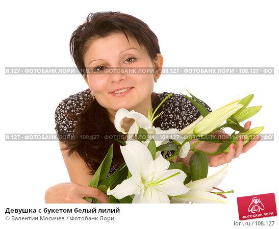 Купить «Девушка с букетом белый лилий», фото № 108127, снято 5 августа 2007 г. (c) Валентин Мосичев / Фотобанк Лори