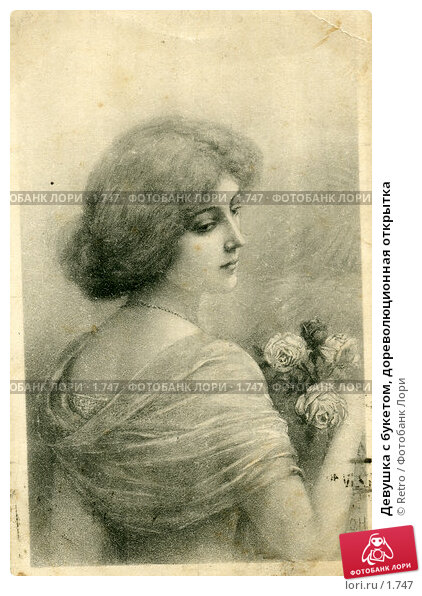 Девушка с букетом, дореволюционная открытка, фото № 1747, снято 25 октября 2016 г. (c) Retro / Фотобанк Лори