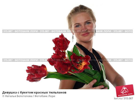 Девушка с букетом красных тюльпанов, фото № 315087, снято 1 июня 2008 г. (c) Наталья Белотелова / Фотобанк Лори