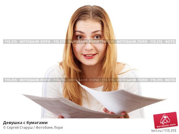 Купить «Девушка с бумагами», фото № 115315, снято 22 января 2007 г. (c) Сергей Старуш / Фотобанк Лори