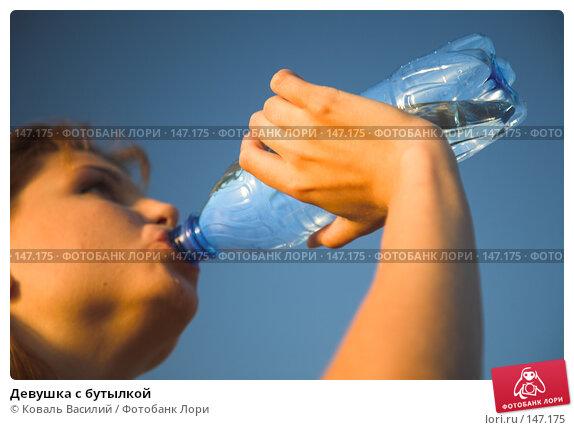 Девушка с бутылкой, фото № 147175, снято 8 августа 2007 г. (c) Коваль Василий / Фотобанк Лори