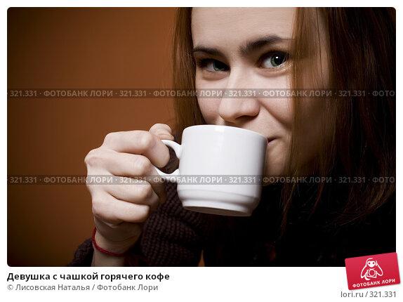Девушка с чашкой горячего кофе, фото № 321331, снято 30 декабря 2007 г. (c) Лисовская Наталья / Фотобанк Лори