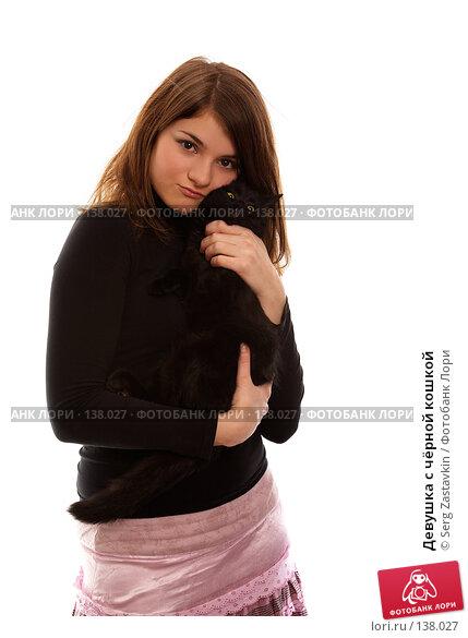 Девушка с чёрной кошкой, фото № 138027, снято 2 ноября 2006 г. (c) Serg Zastavkin / Фотобанк Лори