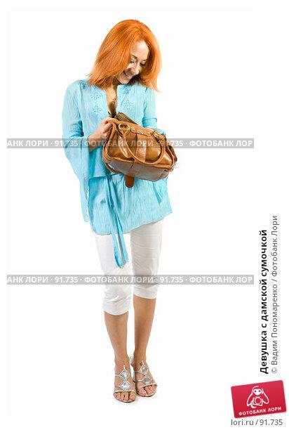 Девушка с дамской сумочкой, фото № 91735, снято 8 сентября 2007 г. (c) Вадим Пономаренко / Фотобанк Лори