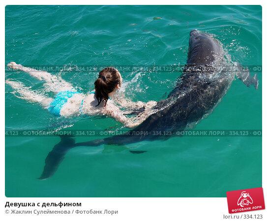 Девушка с дельфином, фото № 334123, снято 11 июня 2008 г. (c) Жаклин Сулейменова / Фотобанк Лори