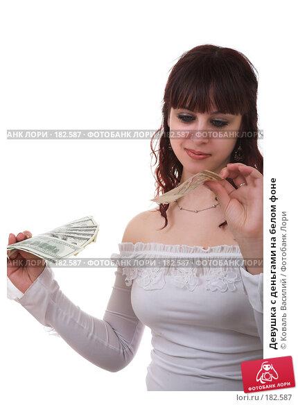Купить «Девушка с деньгами на белом фоне», фото № 182587, снято 8 декабря 2006 г. (c) Коваль Василий / Фотобанк Лори