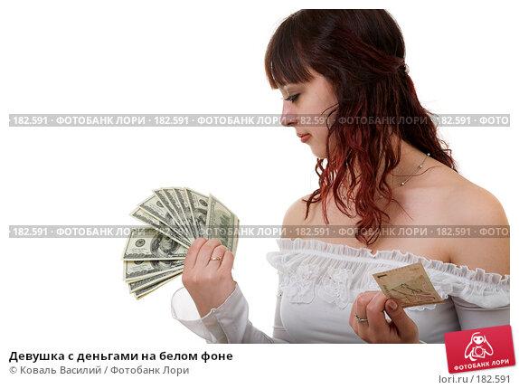 Девушка с деньгами на белом фоне, фото № 182591, снято 8 декабря 2006 г. (c) Коваль Василий / Фотобанк Лори