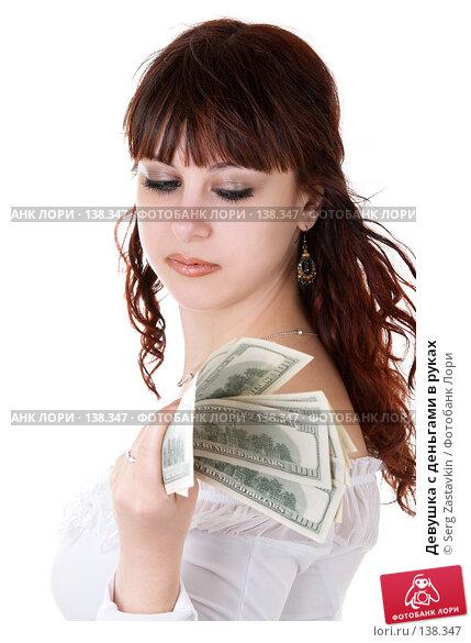 Девушка с деньгами в руках, фото № 138347, снято 8 декабря 2006 г. (c) Serg Zastavkin / Фотобанк Лори