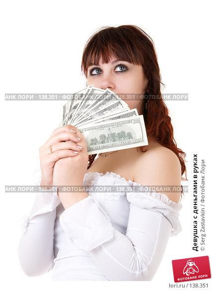 Девушка с деньгами в руках, фото № 138351, снято 8 декабря 2006 г. (c) Serg Zastavkin / Фотобанк Лори