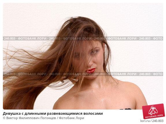 Девушка с длинными развевающимися волосами, фото № 240803, снято 14 ноября 2004 г. (c) Виктор Филиппович Погонцев / Фотобанк Лори