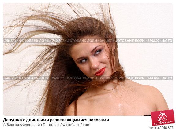 Девушка с длинными развевающимися волосами, фото № 240807, снято 14 ноября 2004 г. (c) Виктор Филиппович Погонцев / Фотобанк Лори