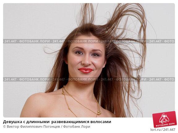 Купить «Девушка с длинными  развевающимися волосами», фото № 241447, снято 14 ноября 2004 г. (c) Виктор Филиппович Погонцев / Фотобанк Лори
