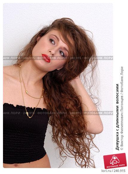 Купить «Девушка с длинными  волосами», фото № 240915, снято 14 ноября 2004 г. (c) Виктор Филиппович Погонцев / Фотобанк Лори