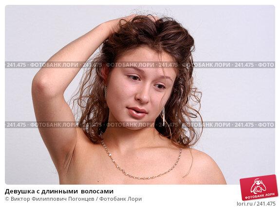 Девушка с длинными  волосами, фото № 241475, снято 14 ноября 2004 г. (c) Виктор Филиппович Погонцев / Фотобанк Лори