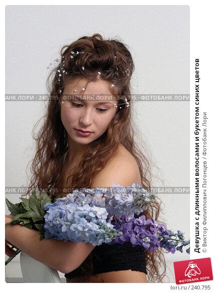 Девушка с длинными волосами и букетом синих цветов, фото № 240795, снято 14 ноября 2004 г. (c) Виктор Филиппович Погонцев / Фотобанк Лори