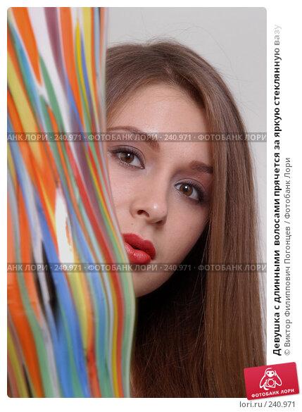 Девушка с длинными  волосами прячется за яркую стеклянную вазу, фото № 240971, снято 14 ноября 2004 г. (c) Виктор Филиппович Погонцев / Фотобанк Лори