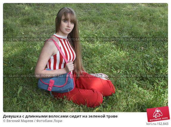 Купить «Девушка с длинными волосами сидит на зеленой траве», фото № 62843, снято 20 июня 2007 г. (c) Евгений Мареев / Фотобанк Лори
