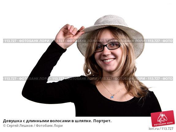 Купить «Девушка с длинными волосами в шляпке. Портрет.», фото № 113727, снято 21 октября 2007 г. (c) Сергей Лешков / Фотобанк Лори