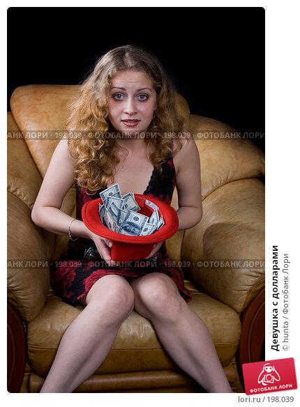 Купить «Девушка с долларами», фото № 198039, снято 17 июля 2007 г. (c) hunta / Фотобанк Лори