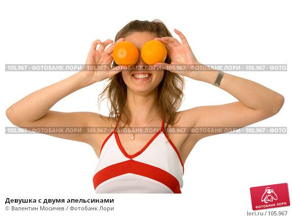 Девушка с двумя апельсинами, фото № 105967, снято 26 мая 2007 г. (c) Валентин Мосичев / Фотобанк Лори