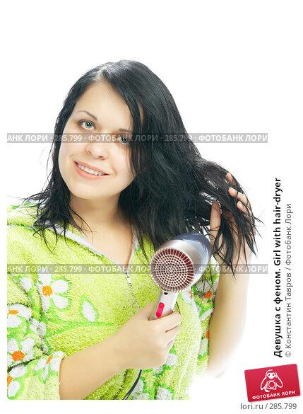 Купить «Девушка с феном. Girl with hair-dryer», фото № 285799, снято 28 июля 2007 г. (c) Константин Тавров / Фотобанк Лори