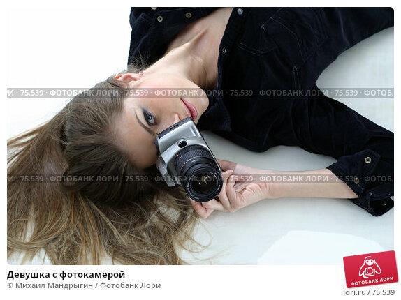 Девушка с фотокамерой, фото № 75539, снято 8 февраля 2006 г. (c) Михаил Мандрыгин / Фотобанк Лори